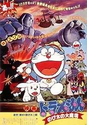 Doraemon - Pho Tượng Thần Khổng Lồ